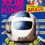 鉄道KING