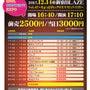12/14(木)新宿…