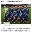 EAFF第2戦(2)