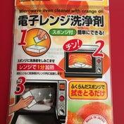 ダイソー商品でオーブンレンジ掃除☆