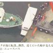 海保の巡視船のお手柄…