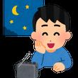 【ラジオ】FMわっし…