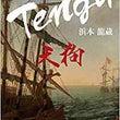 天狗「TENGU]