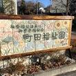 町田福祉園の最近のお…