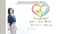 パートナーシップデザインオフィス・公式サイト