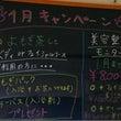 【1月のキャンペーン…