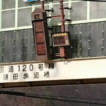 片品村内情報!!