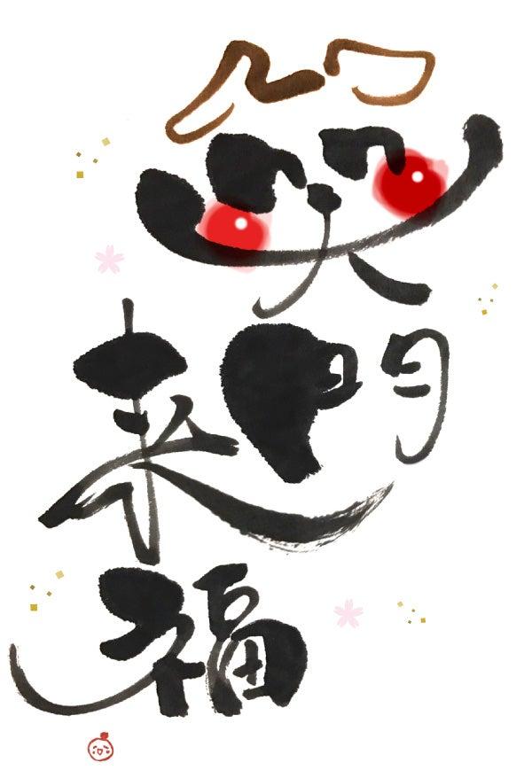 2018年 戌年 戌 原田ゆうか 筆文字 年賀状 フリー素材 無料 版権フリー 原田ゆうか 習字