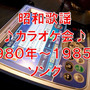 【12/13(水)昭…