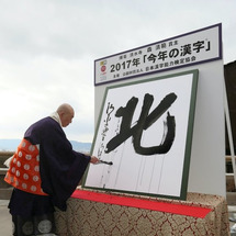 今年の漢字  17年…