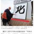 僕の今年の漢字