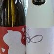 ●福島県「国権酒造」…
