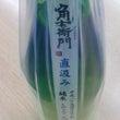 ●秋田県「木村酒造」…