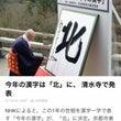 今日は漢字の日   …