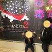 【 小1 3年生の漢字読みテスト終了 名古屋PARCO 毒毒毒毒・・・・・猛毒展2 】