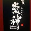 札幌炎神拉麵(木柵店…