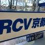 RCV京都 「ふれあ…