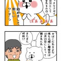 4コマ漫画 第15話…