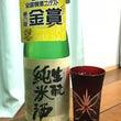 日本酒『朝日川 生酛…