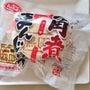茨城県の名物料理・ア…