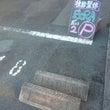 第2駐車場あります!