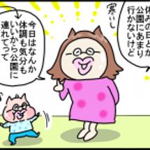 体力のない母親が子供…