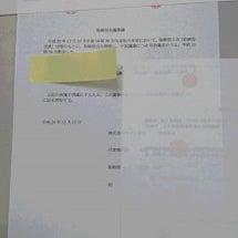 セルフで不動産登記(…