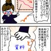 子作り協議②