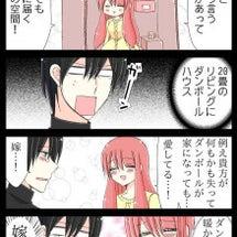 日刊ヤンデレ夫婦漫画…