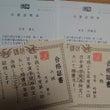 漢字検定★塾弁★