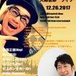 12/26 大嶋吾郎…