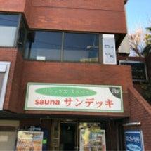高円寺 サウナサンデ…