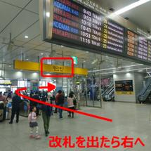 新大阪駅⇒なんば駅⇒…