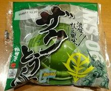 ザクとうふ (ガンダムカフェ)