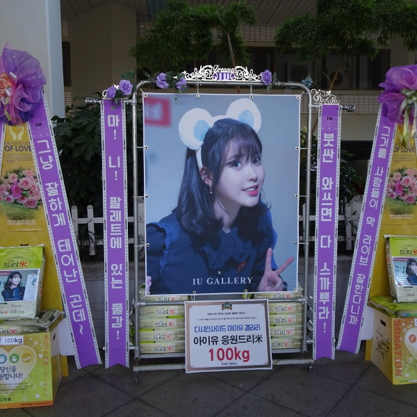 iu グッズ