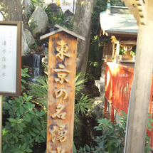 東京の名湧水「清水窪…