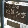 水出し珈琲!(^^)…