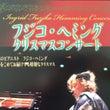 ピアノコンサートとつ…