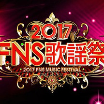 2017FNS歌謡祭…