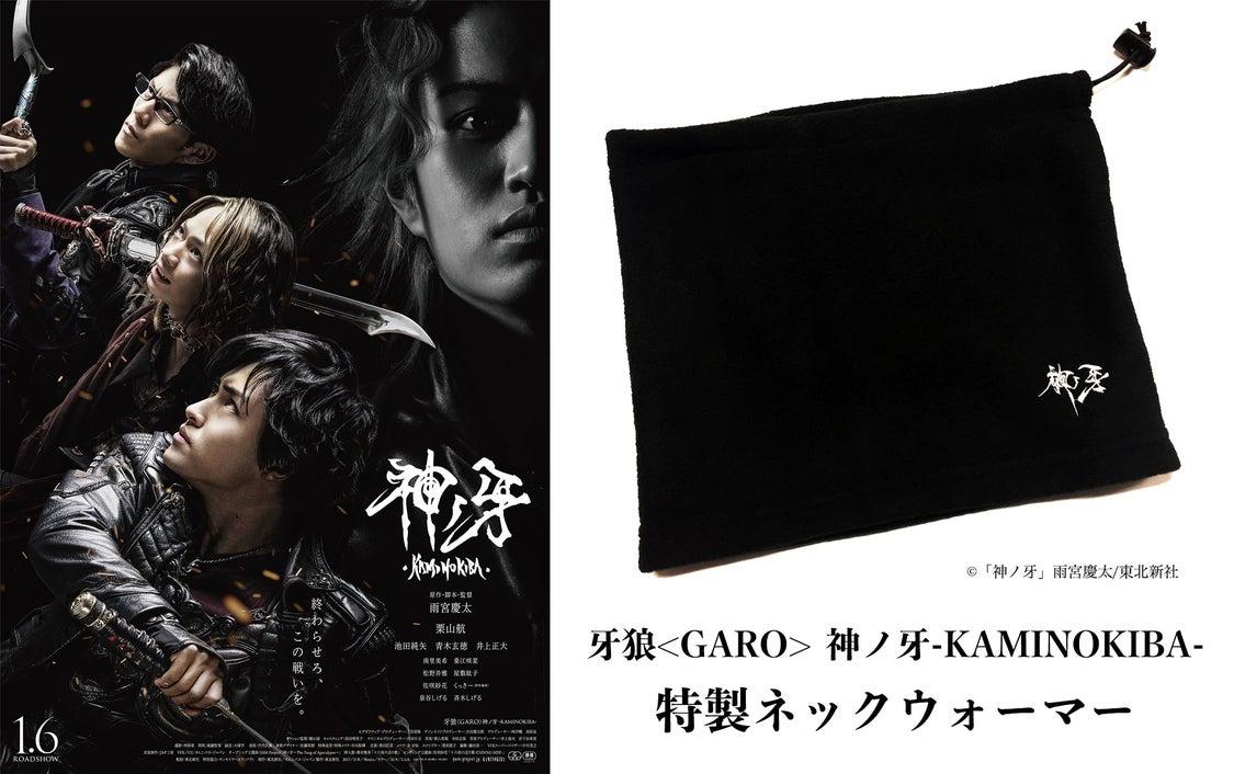 『牙狼<GARO>神ノ牙-KAMINOKIBA-』×PicsArtなりきり写真加工コンテスト開催の記事より