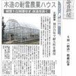 信濃毎日新聞掲載!!