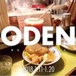 「ODEN」 チケッ…