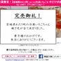 【ご報告:完売御礼!…