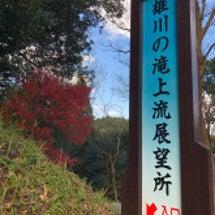 雄川の滝 上流展望所…