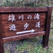雄川の滝(鹿児島県南…