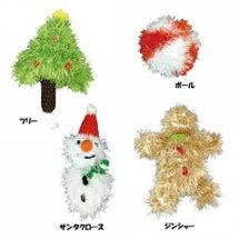 オーマロークリスマス…