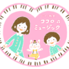 栃木県宇都宮市ココロミュージック宇都宮校のブログができました!の画像