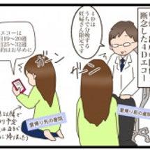 【2人目妊娠8】4D…