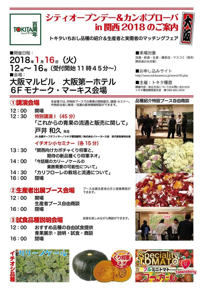 シティオープンデー&カンポプローバin関西2018
