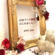 【NEW☆1月募集】…